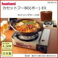 【送料無料】IWATANI カセットフーBO(ボー) EX CB-AH-41【同梱・代引き不可】