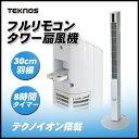 タイマー おやすみ風 TEKNOS DCモーター スリムタワー タワーファン TI-1203DC ホ...