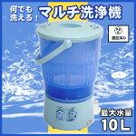 【あす楽】マルチ洗浄機タオルや軍手などちょっとした洗濯に最適水量10LALUMIS(アルミス)マルチ洗濯機AK-M60【送料無料】