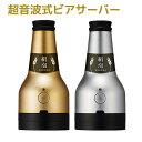 絹泡サーバー ビンタイプ 瓶ビール風 クリーミーな泡を手軽に DOSHISHA(ドウシシャ)ゴールド シルバー DKB-18 【60サイズ】
