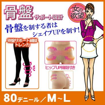 【メール便】女の欲望骨盤サポート細脚トレンカ80デニールブラックM-L 【代引不可】