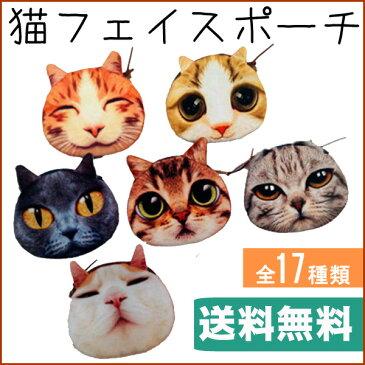 【在庫限り】【メール便】猫フェイスポシェット 小物入れ 【代引不可】