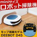 ロボット掃除機 ロボットクリーナー ロボット型クリーナー 落下防止 自動充電 床用 床掃除 絨毯...