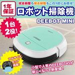 【送料無料】ロボット掃除機DEEBOTMINIECOVACSエコバックスDK560床用コンパクトロボットクリーナーモップ付お掃除ロボット