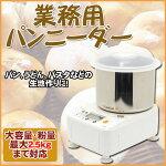 【送料無料】業務用パンニーダー小規模店舗やパン教室向けkneader日本ニーダーPK2025大容量粉量最大2.5kgまで対応