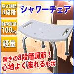 【あす楽】【送料無料】バスチェアーSunRuckSR-SBC005お風呂椅子介護用高さ調整可能背なし