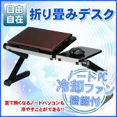 【あす楽】パソコンデスク SunRuck(サンルック) ノートパソコン用冷却ファン付 シンプル 折りたたみテーブル SR-T5A