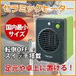 【あす楽】セラミックヒーター 温風による循環暖房効果、国内最小 TEKNOS(テクノス)ミニセラミックヒーター 300W TS-310 グリーン【送料無料】