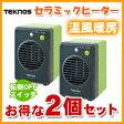 【2個セット】温風による循環暖房効果、国内最小 TEKNOS(テクノス)ミニセラミックヒーター 300W TS-310 グリーン【送料無料】