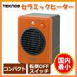 【あす楽】【送料無料】セラミックヒーター TEKNOS(テクノス) ミニセラミックヒーター 300W 温風による循環暖房効果、国内最小 TS-320 オレンジ 足元ヒーター