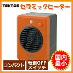 【あす楽】セラミックヒーターTEKNOS(テクノス)ミニセラミックヒーター300W温風による循環暖房効果、国内最小TS-320オレンジ足元ヒーター【送料無料】