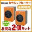 【2個セット】セラミックヒーター TEKNOS(テクノス) ミニセラミックヒーター 300W 温風による循環暖房効果、国内最小 TS-320 オレンジ【送料無料】