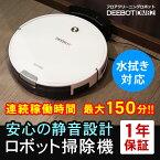 ロボット掃除機 床用 ロボットクリーナー エコバックスジャパン DM82 洗練されたデザイン 水拭き対応