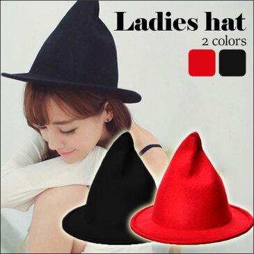 【在庫限り】とんがり帽子 レディース ハット 魔女風 魔法使い風 フェルト レッド ブラック シンプル
