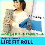 【送料無料】体の動きをサポートする振動ロールLIFEFITライフフィットLF613段階のバイブレーションストレッチやヨガに