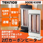 【あす楽】【送料無料】簡単操作からだの芯まで温まる遠赤外線TEKNOS(テクノス)首振りカーボンヒーター