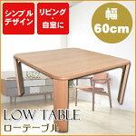 【送料無料】折りたたみローテーブルSunRuckサンルックSR-0301TA-NWDナチュラルウッド60cm正方形1人暮らし用に最適折り畳み式テーブル