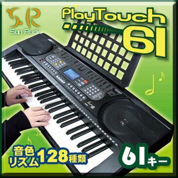 電子キーボード SunRuck(サンルック) PlayTouch61 プレイタッチ61 電子キーボード 61鍵盤 楽器 SR-DP03 電子ピアノ
