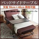 ベッドサイドテーブル ATEX アテックス AX-BT19 天板90c...
