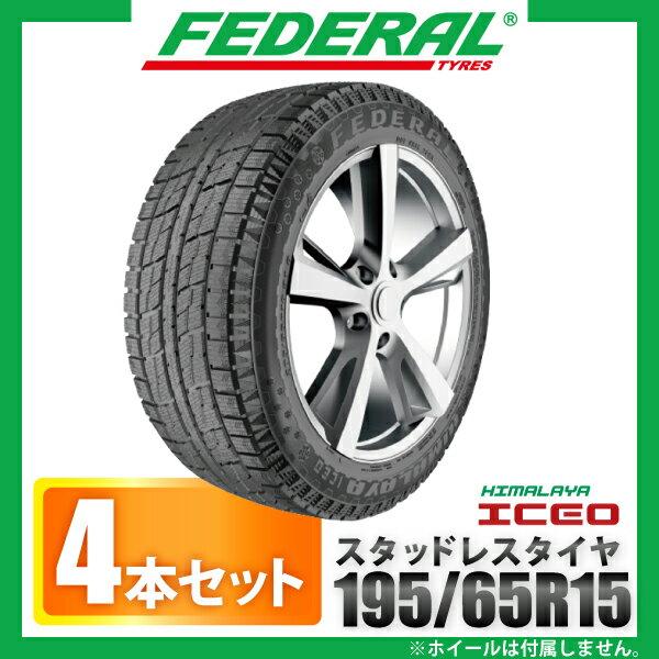 スタッドレスタイヤ 4本セット HIMALAYA ICEO FEDERAL フェデラル 195/65R15 2016年製 新品 冬タイヤ:Viage
