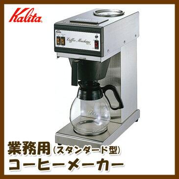 省スペースステンレスタイプKalita(カリタ)業務用電動コーヒーメーカー(約15杯分)KW-15スタンダード型