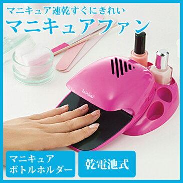【あす楽】マニキュアファン 乾燥時間を短く ネイルケアをよりラクに マニキュア 速乾 乾燥 ネイル 爪 美容家電 TWINBIRD ツインバード SH-2769P ピンク