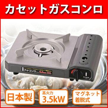 カセットコンロ アイ・コンロ アイ・システムネットワーク ZA-8M ダークシルバー 日本製 カセットガスコンロ 本体 ポータブルこんろ【100サイズ】