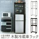 木製 冷蔵庫ラック 幅60 cm 冷蔵庫 上 収納 棚 レンジ 収納 ...