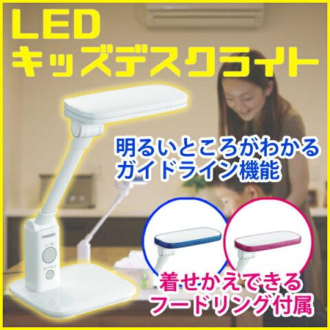 LEDデスクライト デスクライト 着せ替えセードリング付き 男女兼用 ツインバード TWINBIRD LE-H501W ホワイト リビング学習に最適な目にやさしいあかり 【100サイズ】