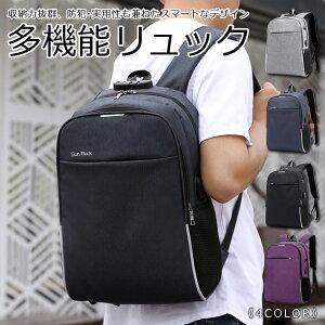 多機能 リュック 大容量 16L メンズ レディース マザーズバッグ 防犯機能 ファスナーロック スクエアタイプ USBポート搭載 シンプル リュックサック デイパック バックパック パソコンバッグ 鞄 バッグ 通勤 通学 旅行 出張 ユニセックス 学生 大人 SunRuck