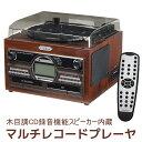 多機能マルチプレーヤー とうしょう TS-6160 レコードプレーヤー CDプレーヤー レコード・カセットをCD録音 CDプレイヤー CDレコーダー..
