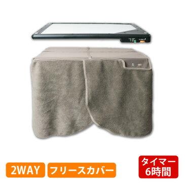 【あす楽】テ−ブルヒーター カーボンヒーター 人感センサー付き フリースカバー付き 電気暖房 足元 あったか TEKNOS(テクノス)DH-430AN