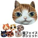 【メール便】 猫フェイスポシェッ...