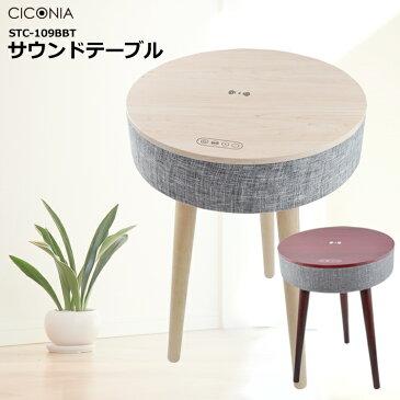 サウンドテーブル bluetoothスピーカー 木目調 スピーカーテーブル CICONIA STC-109BBT-BR