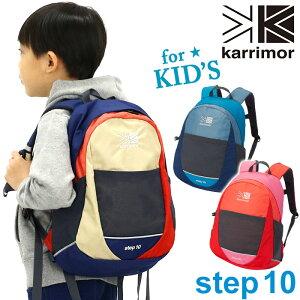リュック キッズ 男の子 男児 男子 karrimor カリマー step 10 正規品 こども 子供 リュックサック キッズバッグ バッグ デイパック バックパック キッズリュックサック 子どもリュック 通園 通園用 A4 10L ステップ 10