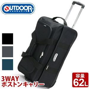 [ポイント10倍] アウトドアプロダクツ OUTDOOR PRODUCTS スーツケース 旅行 大型 3WAY キャリーケース ソフト ボストンキャリー キャリーバッグ ボストンバッグ ショルダーバッグ ボストン 男女兼