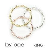 BY BOE バイボー Twisted Band Ring MR-6 リング レディース バイボウ アクセサリー 14K ゴールド シルバー ピンクゴールド 指輪【楽ギフ_包装】【レ1000】