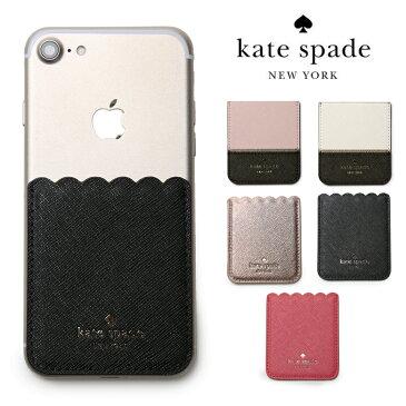 ケイトスペード iPhone 8 7 ケース カード収納 アイフォンケース ブランド iphoneケース セレブ アイフォン8 kate spadeiphone7 iphone8 SCALLOP STICKER POCKET