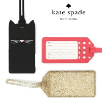 ケイトスペード ラゲッジタグ トラベルネームタグ スーツケース 旅行バッグに使える かわいい おしゃれ KATE SPADE