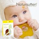 【全品ポイント5倍】Natursutten 天然ゴム 歯固め ナチュアスッテン Eco Baby エコ ベビー社 デンマーク【レ15】【あす楽対応】
