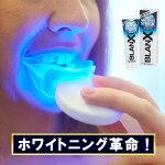 LED歯磨き粉ホワイトニング