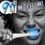 LED歯ブラシ歯磨き粉ホワイトニング