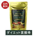 結果重視!ダイエット酵素茶☆スリミング酵素ティー【増量版】〜Slimming Kouso Tea〜≪...