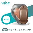一人ひとりに最適な音を♪ ヴィーブ ナノ8 補聴器 【右耳用】最小 最軽量 リモートフィッティング機能搭載 軽度 中等度 難聴 小さい 目立たない 耳あな型 V
