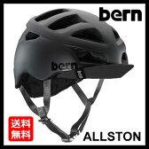 ポイント10倍 2/22 11:59まで 送料無料 Bern バーン ALLSTON Matte Black [オールストン][ヘルメット][自転車]