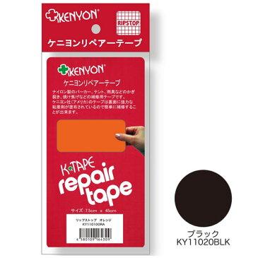 ケニヨン KENYON リペアーテープ ナイロンタフタ ブラック [リペアテープ][補修テープ]
