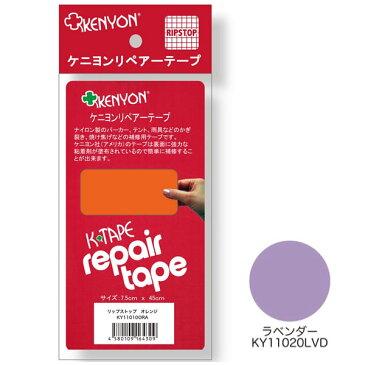 ケニヨン KENYON リペアーテープ ナイロンタフタ ラベンダー [リペアテープ][補修テープ]