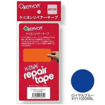 ケニヨン KENYON リペアーテープ ナイロンタフタ ロイヤルブルー [リペアテープ][補修テープ]