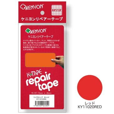 ケニヨン KENYON リペアーテープ ナイロンタフタ レッド [リペアテープ][補修テープ]