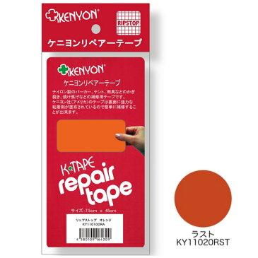 ケニヨン KENYON リペアーテープ ナイロンタフタ ラスト [リペアテープ][補修テープ]